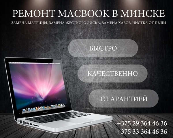 Ремонт ноутбуков MacBook любой сложности и с гарантией